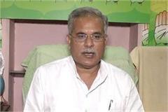 porn cd scandal chhattisgarh congress president sent to jail bhupesh baghel