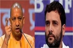 whatever is written the same speaks rahul gandhi  yogi