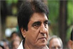 government and state government can not give jobs to youth raj babbar