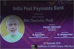 launch of india post payment bank in haryana