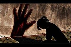 rape with minor girl case registered on accused