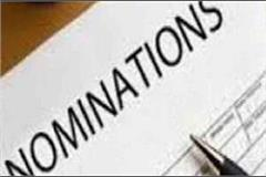 nomination for the election of district council and panchayat samiti from today