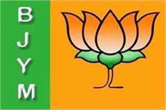 bjym change strategy about loksabha election now one booth twenty youth