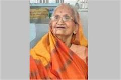 cabinet minister ram bilas sharma mother passed away