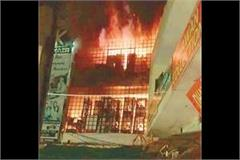 3 storey electronics showroom burning ash