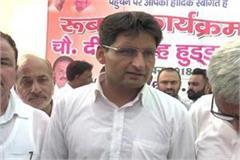 mp dipendra in the defense of bhupinder singh hooda