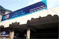 fire in sbi bank security guard defers big accident