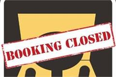 portal for booking of circuit house for 6 days will be closed