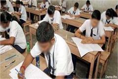 nios exams will be held in 27 examination centers