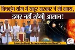 prediction about khattar sarkar