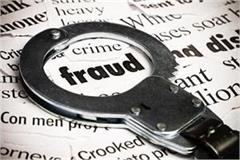 fraud of crores by pretending to double the money in a year