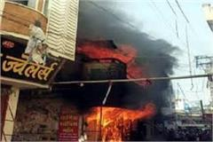 fire in a religious bookstore burning everything
