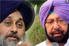 captain amarinder speak against sukhbir badal