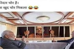 fake facebook page made in the name of prime minister modi