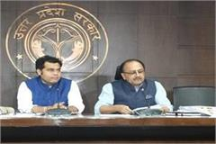 21 proposals passed in up cabinet
