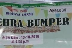 2 person arrested in kullu with fake lottery tickets