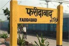 old faridabad railway station backward in cleanliness ranking