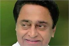 kamal nath government s big gift to government employees before diwali