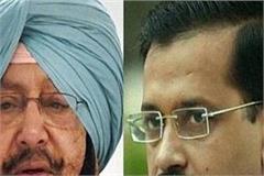 captain amarinder singh speak against kejriwal