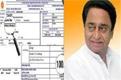 shivraj should stop lying white  congress