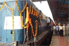 cm teerth darshan special train departs from jabalpur for amritsar