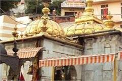 jwalamukhi temple illuminated by 2100 lamps