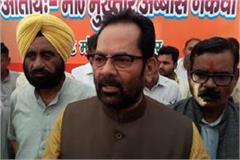 naqvi said we do election chaupal and tv newspaper chakals