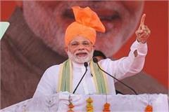 haryana vis election pm narendra modi will fill up in ballabhgarh today