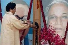 mayawati paid tribute to kanshi ram on his death anniversary