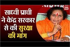 sadhvi prachi demanded protection from central government