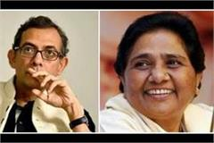 mayawati says abhijeet banerjee s nobel prize should not be