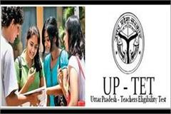 up tet 2019 admit card of the proposed exam released on 22 december