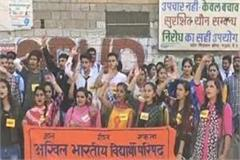abvp agitated over pending demands of students threat of state level movement