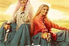 sand ki aankh a film on shooter dadi tax free in up