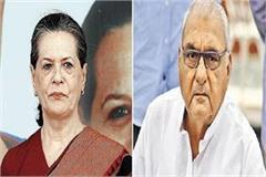 sonia gandhi talked to hooda over phone discussed government state