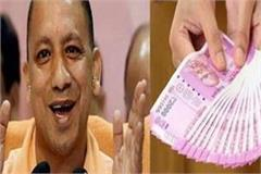 state employees will get salary and bonus on 25 before deepawali