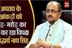 opposition is distorting crime figures siddharth nath singh