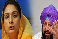 captain amarinder singh speak against harsimrat
