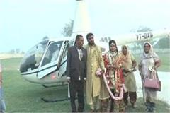 to be a grandson his bride brought in a helicopter to fulfill dada s dream