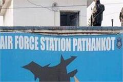 pathankot airbase will now be handed over to high security