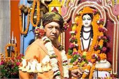 yogi performed rituals for nathji