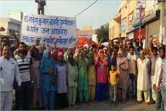 demonstration of angry bjp workers due to imposition of external candidate
