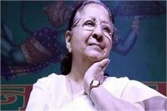 brahmin co operative bank scam sumitra mahajan her son not affected