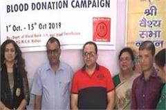 blood donation camp in nahan by vaishya sabha