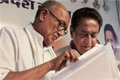 digvijay s advice to cm kamal nath