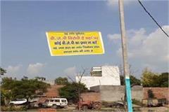mischievous elements put up anti bjp banners