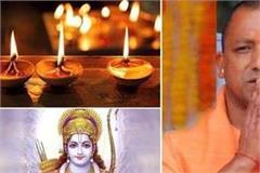 cm yogi adityanath will give another gift to ayodhya during deepotsav