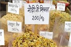 shadow  modi namkeen  in bhopal s new market