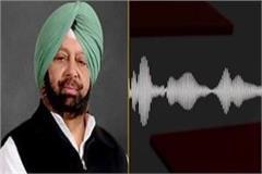 cm captain throw audio viral