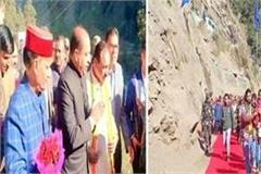 cm jairam warmly arrived in bharmour
